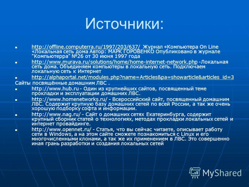 Источники: http://offline.computerra.ru/1997/203/637/ Журнал «Компьютера On Line «Локальная сеть дома Автор: МАРК ГОРОВЕНКО Опубликовано в журнале