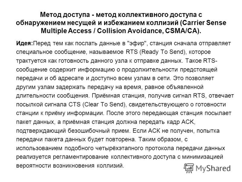 Метод доступа - метод коллективного доступа с обнаружением несущей и избежанием коллизий (Carrier Sense Multiple Access / Collision Avoidance, CSMA/CA). Идея:Перед тем как послать данные в