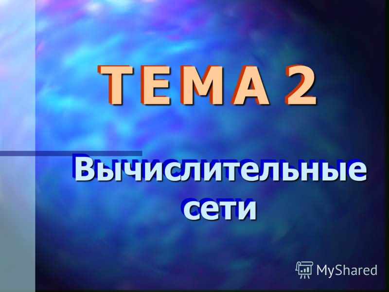 Т Е М А 2 Вычислительные сети Вычислительные сети