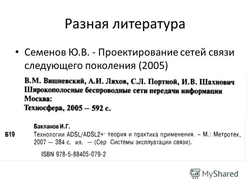 Разная литература Семенов Ю.В. - Проектирование сетей связи следующего поколения (2005)