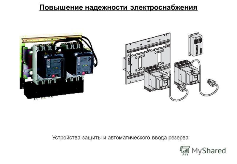 Повышение надежности электроснабжения Устройства защиты и автоматического ввода резерва