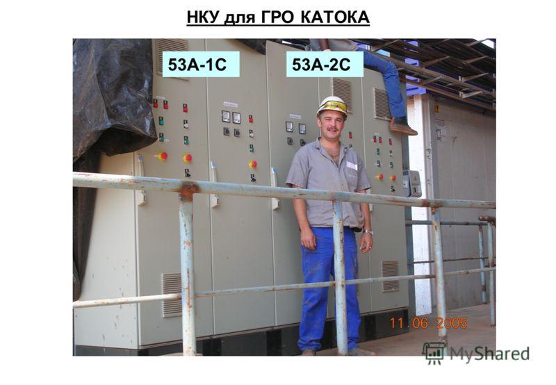 53А-2С53А-1С