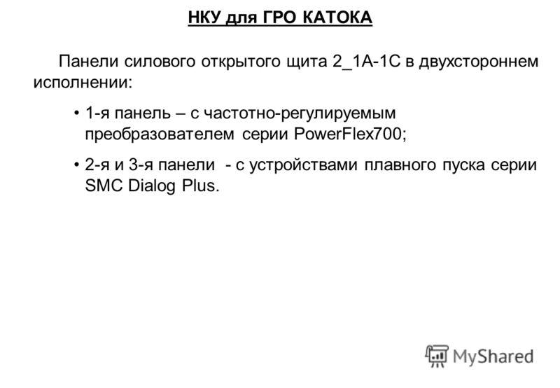Панели силового открытого щита 2_1А-1С в двухстороннем исполнении: 1-я панель – с частотно-регулируемым преобразователем серии PowerFlex700; 2-я и 3-я панели - с устройствами плавного пуска серии SMC Dialog Plus. НКУ для ГРО КАТОКА