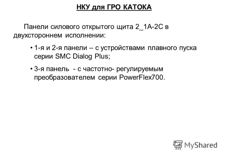 Панели силового открытого щита 2_1А-2С в двухстороннем исполнении: 1-я и 2-я панели – с устройствами плавного пуска серии SMC Dialog Plus; 3-я панель - с частотно- регулируемым преобразователем серии PowerFlex700. НКУ для ГРО КАТОКА