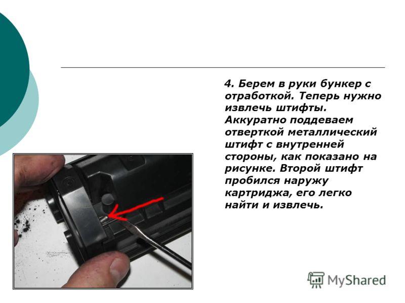 4. Берем в руки бункер с отработкой. Теперь нужно извлечь штифты. Аккуратно поддеваем отверткой металлический штифт с внутренней стороны, как показано на рисунке. Второй штифт пробился наружу картриджа, его легко найти и извлечь.