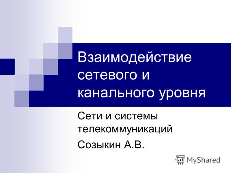 Взаимодействие сетевого и канального уровня Сети и системы телекоммуникаций Созыкин А.В.