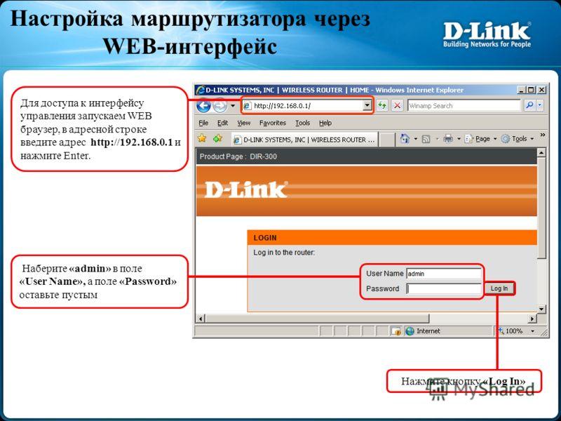 Настройка маршрутизатора через WEB-интерфейс Для доступа к интерфейсу управления запускаем WEB браузер, в адресной строке введите адрес http://192.168.0.1 и нажмите Enter. Наберите «admin» в поле «User Name», а поле «Password» оставьте пустым Нажмите
