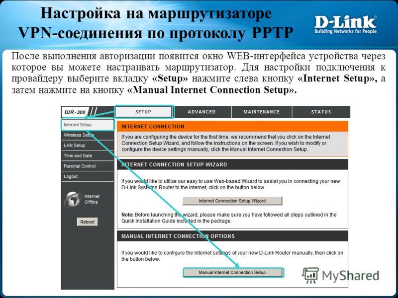 Настройка на маршрутизаторе VPN-соединения по протоколу PPTP После выполнения авторизации появится окно WEB-интерфейса устройства через которое вы можете настраивать маршрутизатор. Для настройки подключения к провайдеру выберите вкладку «Setup» нажми