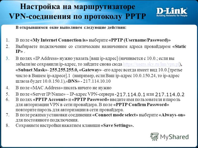 В открывшимся окне выполняем следующие действия: 1.В поле «My Internet Connection is» выберите «PPTP (Username/Password)» 2.Выбираете подключение со статическим назначением адреса провайдером «Static IP». 3.В полях «IP Address» нужно указать [ваш ip-