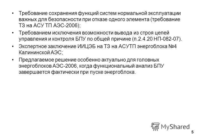 Требование сохранения функций систем нормальной эксплуатации важных для безопасности при отказе одного элемента (требование ТЗ на АСУ ТП АЭС-2006); Требованием исключения возможности вывода из строя цепей управления и контроля БПУ по общей причине (п