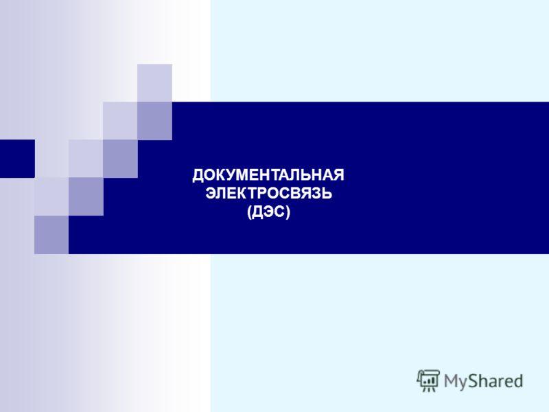 ДОКУМЕНТАЛЬНАЯ ЭЛЕКТРОСВЯЗЬ (ДЭС)