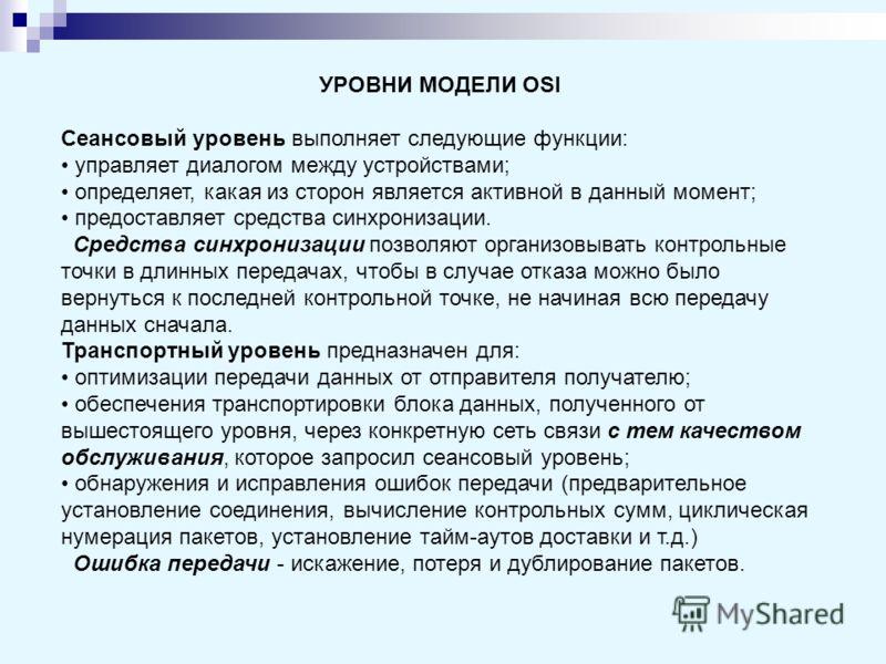 УРОВНИ МОДЕЛИ OSI Сеансовый уровень выполняет следующие функции: управляет диалогом между устройствами; определяет, какая из сторон является активной в данный момент; предоставляет средства синхронизации. Средства синхронизации позволяют организовыва