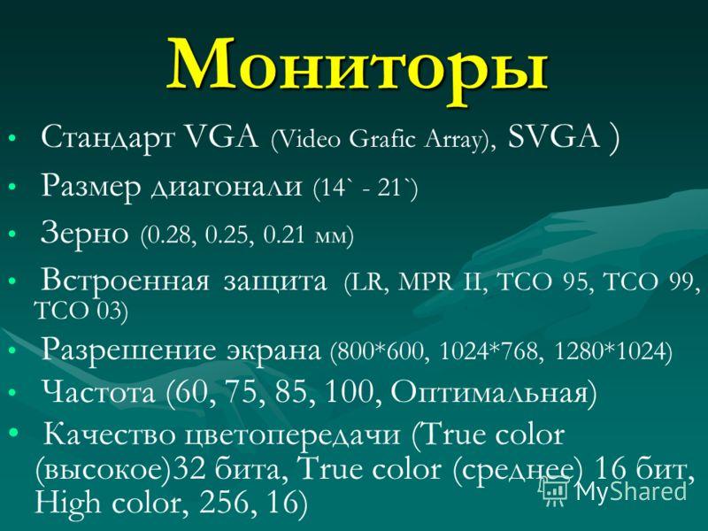 Устройства вывода Мониторы Принтеры Плоттеры