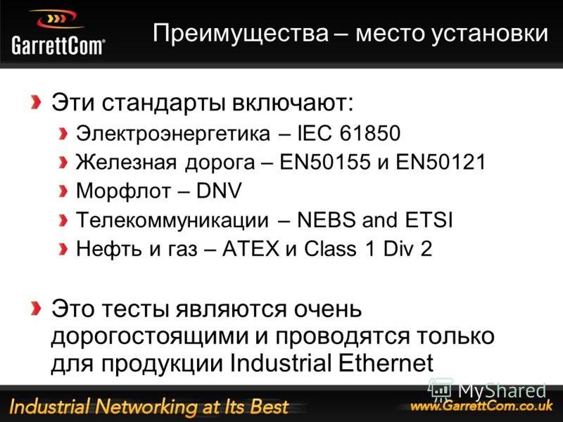 13 Преимущества – место установки Эти стандарты включают: Электроэнергетика – IEC 61850 Железная дорога – EN50155 и EN50121 Морфлот – DNV Телекоммуникации – NEBS and ETSI Нефть и газ – ATEX и Class 1 Div 2 Это тесты являются очень дорогостоящими и пр