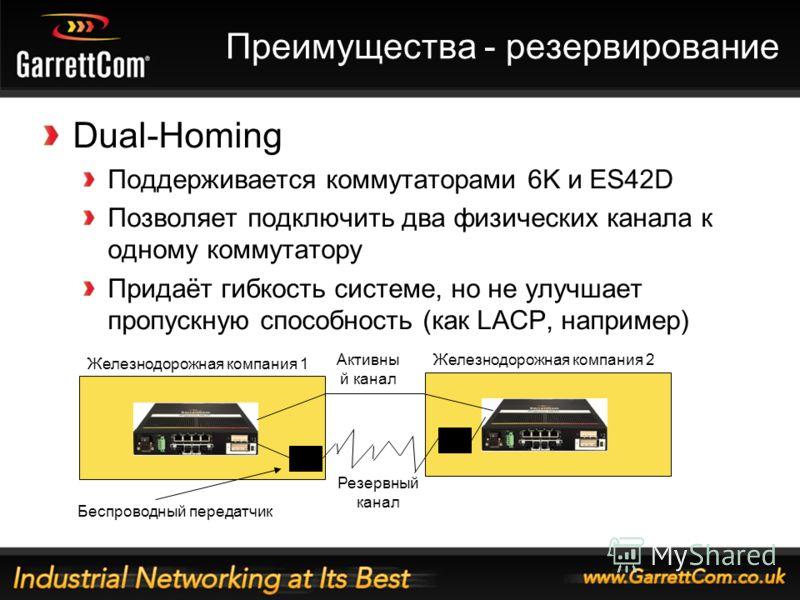 17 Преимущества - резервирование Dual-Homing Поддерживается коммутаторами 6K и ES42D Позволяет подключить два физических канала к одному коммутатору Придаёт гибкость системе, но не улучшает пропускную способность (как LACP, например) Железнодорожная