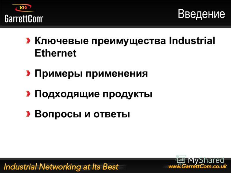 3 Ключевые преимущества Industrial Ethernet Примеры применения Подходящие продукты Вопросы и ответы Введение