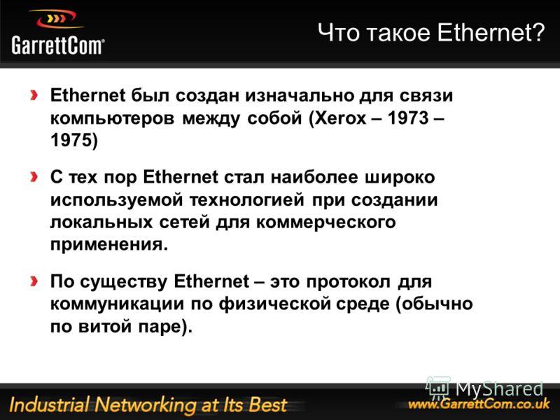 4 Ethernet был создан изначально для связи компьютеров между собой (Xerox – 1973 – 1975) С тех пор Ethernet стал наиболее широко используемой технологией при создании локальных сетей для коммерческого применения. По существу Ethernet – это протокол д