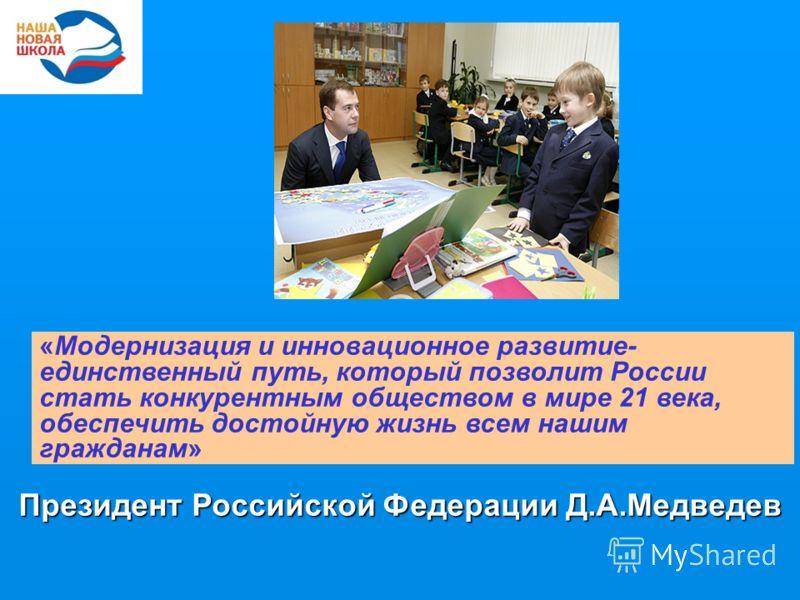 «Развитие сферы образования региона одно из приоритетных направлений работы законодательной и исполнительной власти Псковской области. Мы сделаем всё необходимое для того, чтобы обеспечить высокий статус педагога и преподавателя, создать им достойные