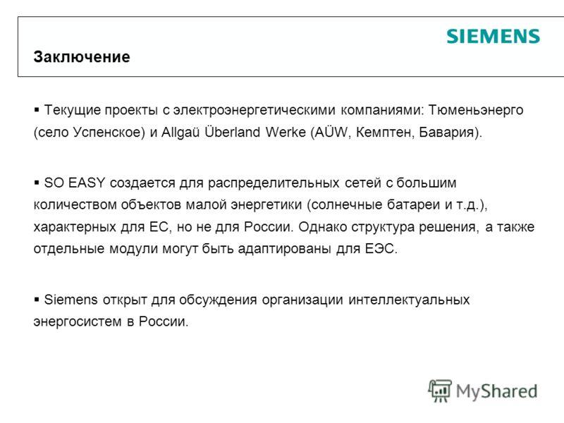 Заключение Текущие проекты с электроэнергетическими компаниями: Тюменьэнерго (село Успенское) и Allgaü Überland Werke (AÜW, Кемптен, Бавария). SO EASY создается для распределительных сетей с большим количеством объектов малой энергетики (солнечные ба