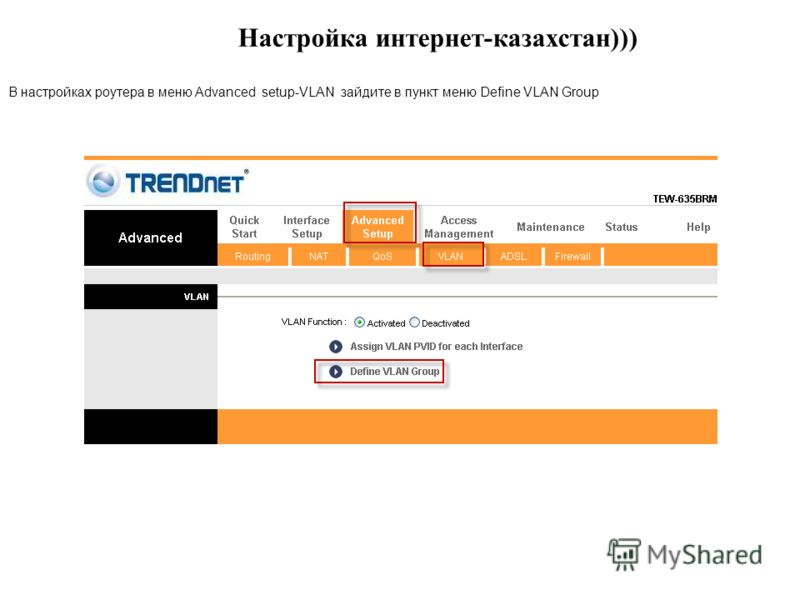 Настройка интернет-казахстан))) В настройках роутера в меню Advanced setup-VLAN зайдите в пункт меню Define VLAN Group