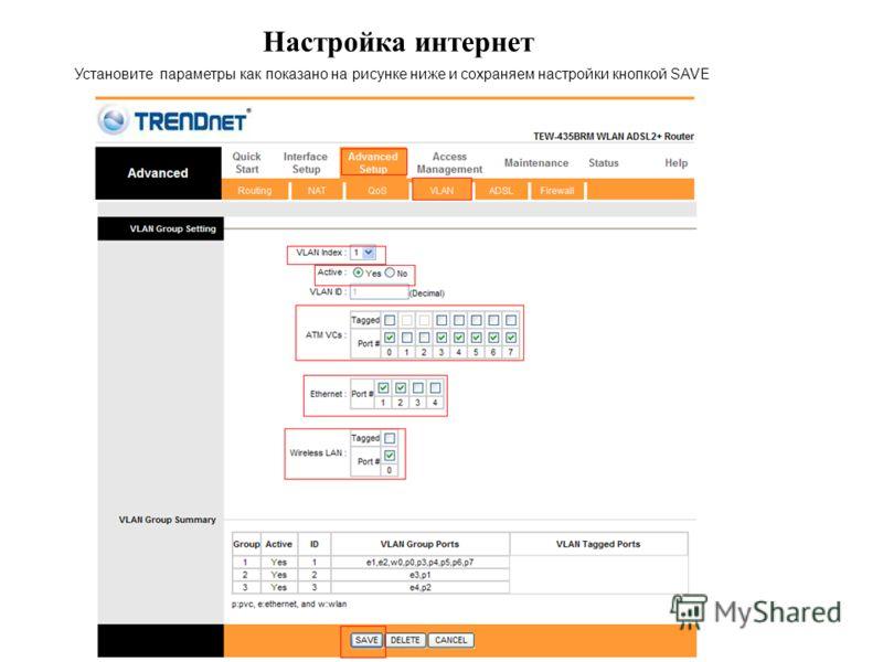 Настройка интернет Установите параметры как показано на рисунке ниже и сохраняем настройки кнопкой SAVE