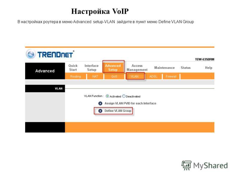 Настройка VoIP В настройках роутера в меню Advanced setup-VLAN зайдите в пункт меню Define VLAN Group