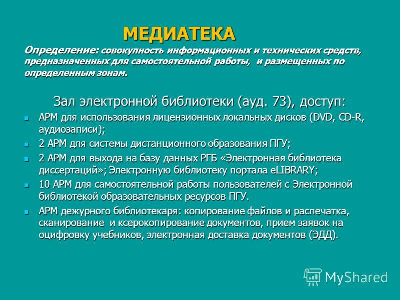 МЕДИАТЕКА Определение: совокупность информационных и технических средств, предназначенных для самостоятельной работы, и размещенных по определенным зонам. МЕДИАТЕКА Определение: совокупность информационных и технических средств, предназначенных для с