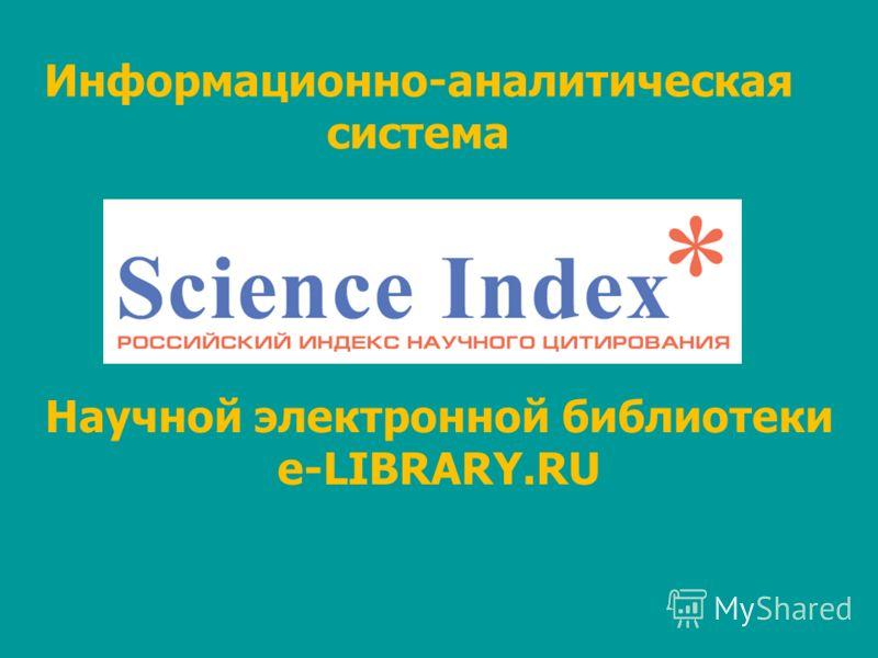 Информационно-аналитическая система Научной электронной библиотеки e-LIBRARY.RU