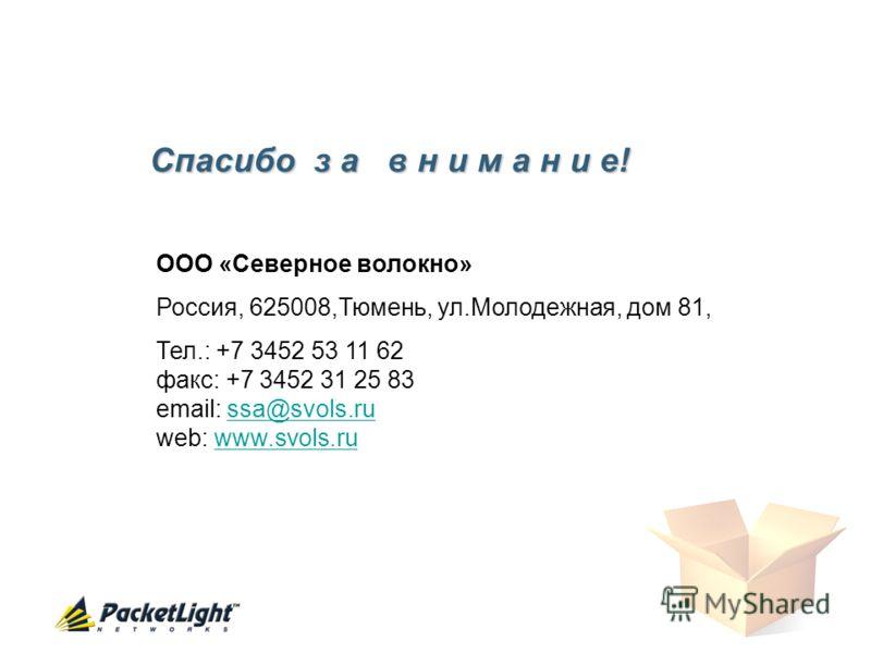 Спасибо з а в н и м а н и е! ООО «Северное волокно» Россия, 625008,Тюмень, ул.Молодежная, дом 81, Тел.: +7 3452 53 11 62 факс: +7 3452 31 25 83 email: ssa@svols.ru web: www.svols.russa@svols.ruwww.svols.ru