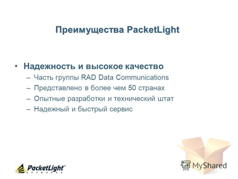 Преимущества PacketLight Надежность и высокое качество –Часть группы RAD Data Communications –Представлено в более чем 50 странах –Опытные разработки и технический штат –Надежный и быстрый сервис