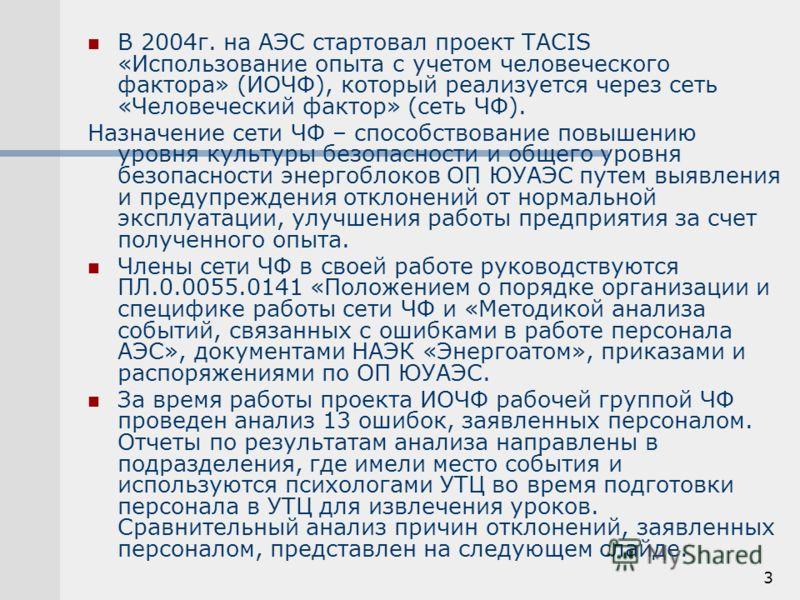 3 В 2004г. на АЭС стартовал проект TACIS «Использование опыта с учетом человеческого фактора» (ИОЧФ), который реализуется через сеть «Человеческий фактор» (сеть ЧФ). Назначение сети ЧФ – способствование повышению уровня культуры безопасности и общего