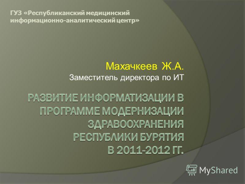 Махачкеев Ж.А. Заместитель директора по ИТ ГУЗ «Республиканский медицинский информационно-аналитический центр»