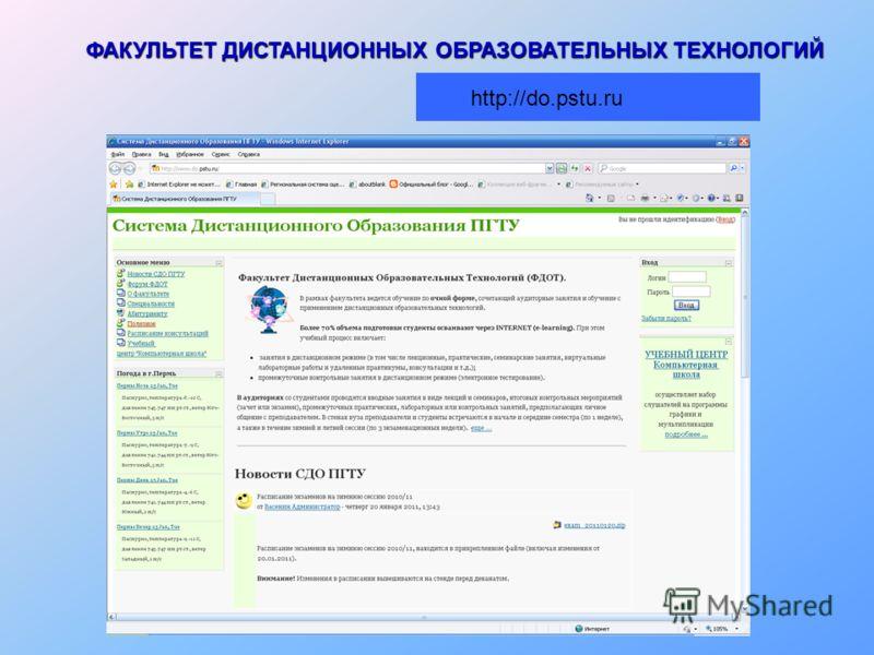 ФАКУЛЬТЕТ ДИСТАНЦИОННЫХ ОБРАЗОВАТЕЛЬНЫХ ТЕХНОЛОГИЙ http://do.pstu.ru