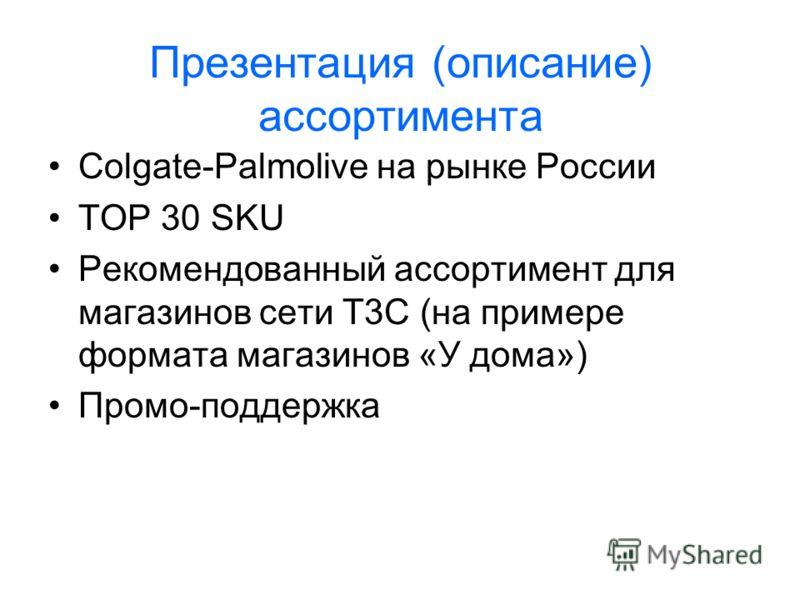 Презентация (описание) ассортимента Colgate-Palmolive на рынке России TOP 30 SKU Рекомендованный ассортимент для магазинов сети T3C (на примере формата магазинов «У дома») Промо-поддержка