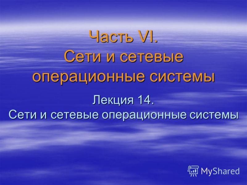 Часть VI. Cети и сетевые операционные системы Лекция 14. Сети и сетевые операционные системы