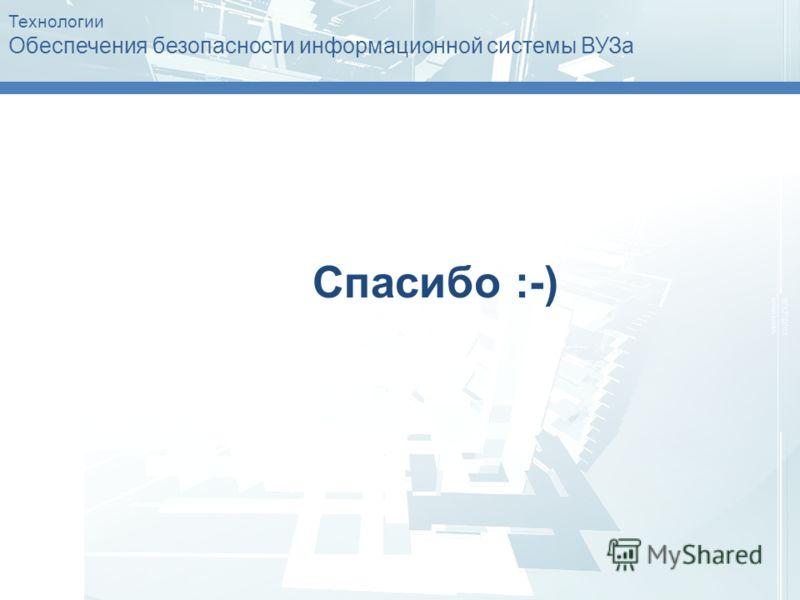 Технологии Обеспечения безопасности информационной системы ВУЗа Спасибо :-)