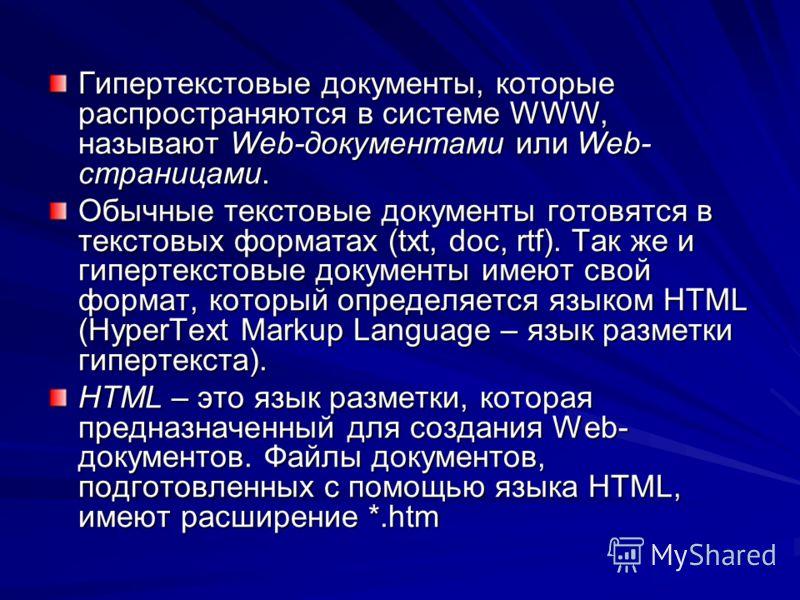 Гипертекстовые документы, которые распространяются в системе WWW, называют Web-документами или Web- страницами. Обычные текстовые документы готовятся в текстовых форматах (txt, doc, rtf). Так же и гипертекстовые документы имеют свой формат, который о