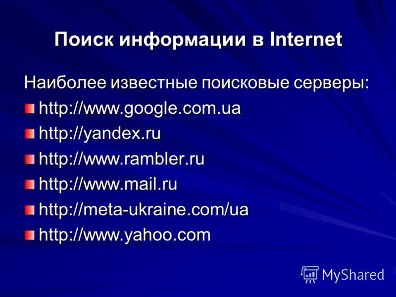 Поиск информации в Internet Наиболее известные поисковые серверы: http://www.google.com.uahttp://yandex.ruhttp://www.rambler.ruhttp://www.mail.ruhttp://meta-ukraine.com/uahttp://www.yahoo.com
