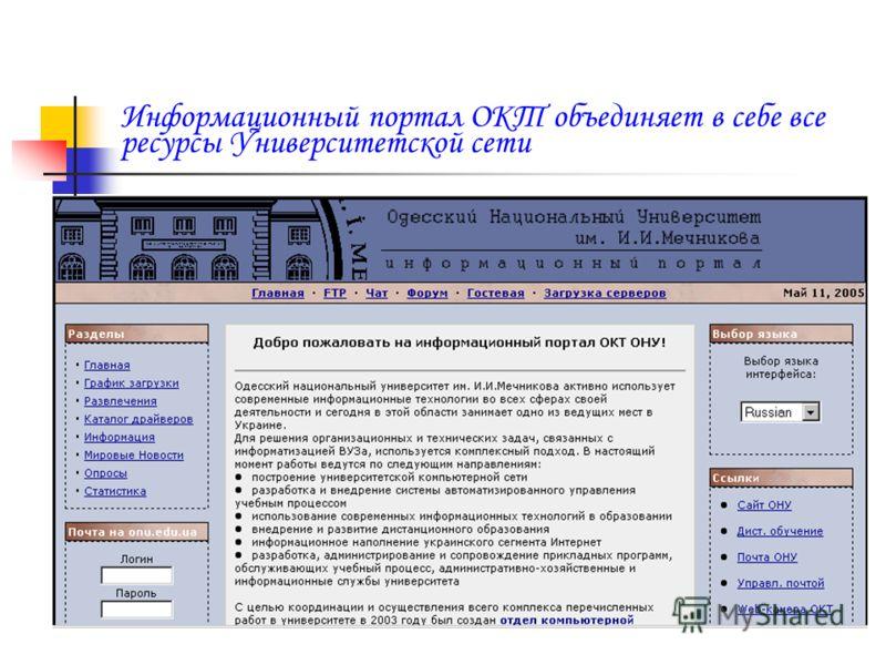 Информационный портал ОКТ объединяет в себе все ресурсы Университетской сети