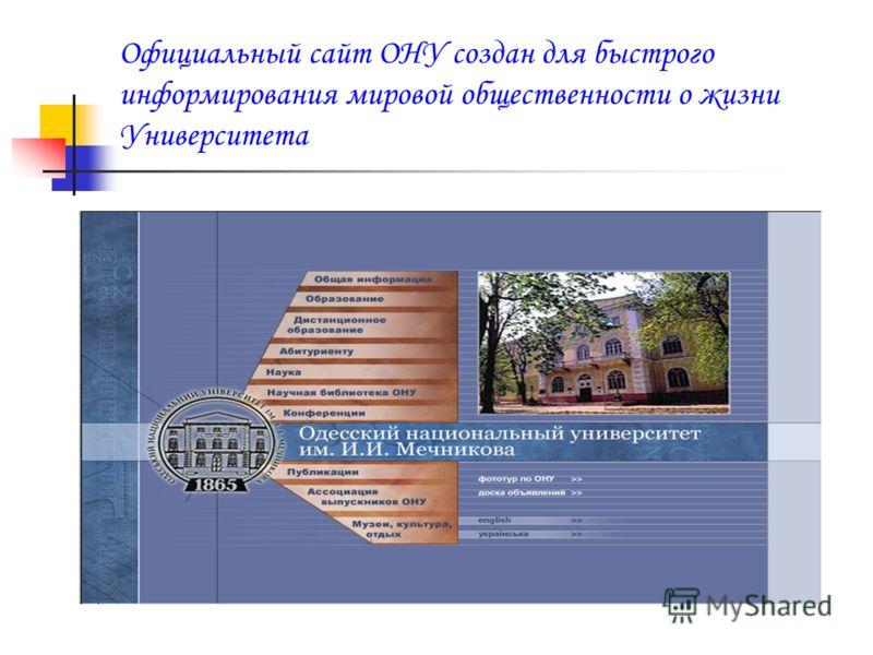 Официальный сайт ОНУ создан для быстрого информирования мировой общественности о жизни Университета