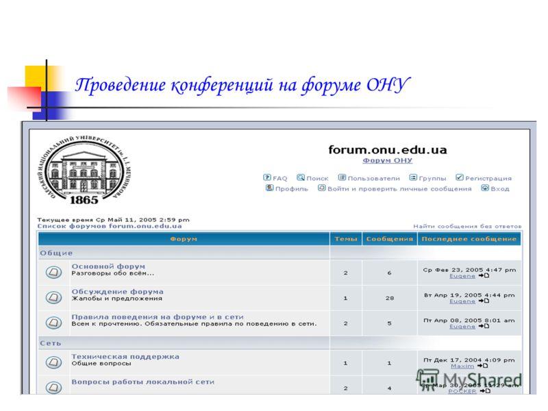 Проведение конференций на форуме ОНУ