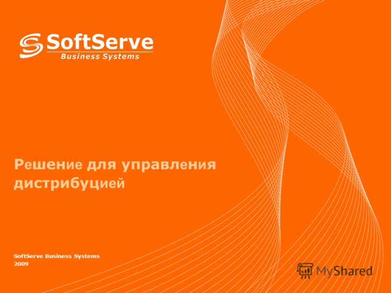 Р е шен ие для управл е н и я дистрибуц ией SoftServe Business Systems 2009