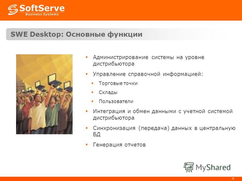 9 SWE Desktop: Основные функции Администрирование системы на уровне дистрибьютора Управление справочной информацией: Торговые точки Склады Пользователи Интеграция и обмен данными с учетной системой дистрибьютора Синхронизация (передача) данных в цент
