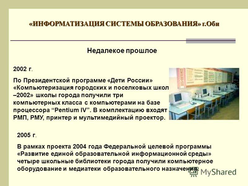 2002 г. По Президентской программе «Дети России» «Компьютеризация городских и поселковых школ –2002» школы города получили три компьютерных класса с компьютерами на базе процессора Pentium IV. В комплектацию входят РМП, РМУ, принтер и мультимедийный