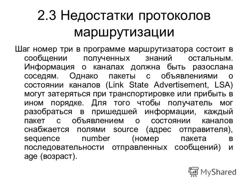 2.3 Недостатки протоколов маршрутизации Шаг номер три в программе маршрутизатора состоит в сообщении полученных знаний остальным. Информация о каналах должна быть разослана соседям. Однако пакеты с объявлениями о состоянии каналов (Link State Adverti