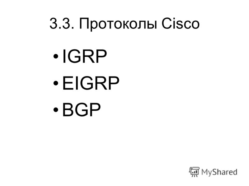 3.3. Протоколы Cisco IGRP EIGRP BGP