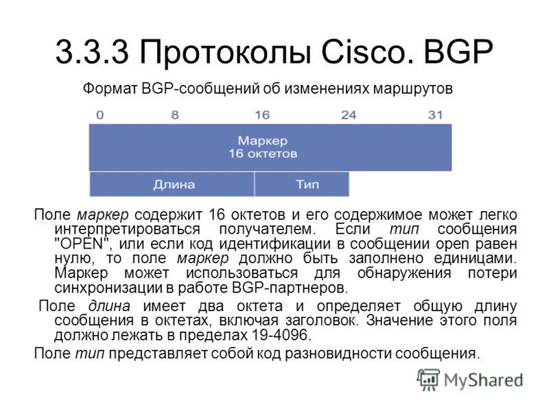 3.3.3 Протоколы Cisco. BGP Поле маркер содержит 16 октетов и его содержимое может легко интерпретироваться получателем. Если тип сообщения