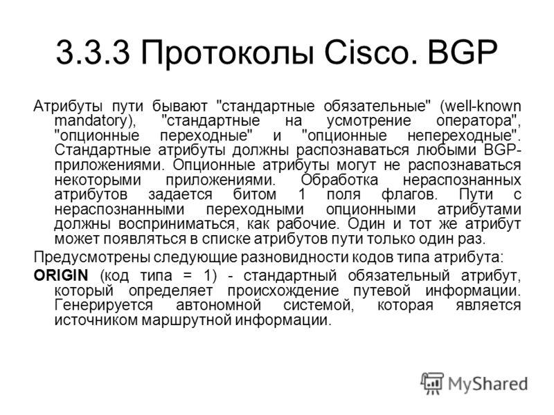 3.3.3 Протоколы Cisco. BGP Атрибуты пути бывают