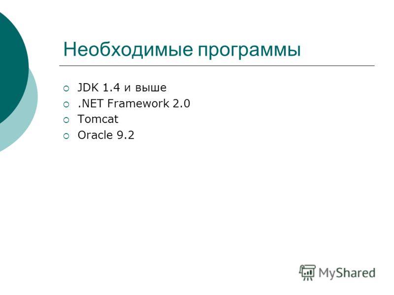 Необходимые программы JDK 1.4 и выше.NET Framework 2.0 Tomcat Oracle 9.2