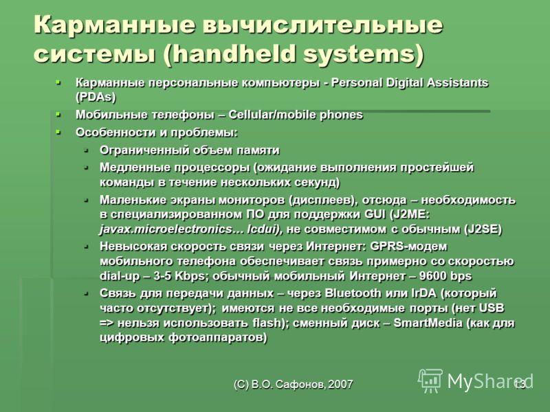 (C) В.О. Сафонов, 200713 Карманные вычислительные системы (handheld systems) Карманные персональные компьютеры - Personal Digital Assistants (PDAs) Карманные персональные компьютеры - Personal Digital Assistants (PDAs) Мобильные телефоны – Cellular/m